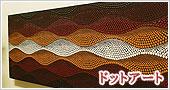 バリ絵画『ドットアート』