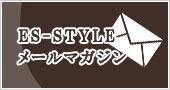 ES-STYLE(エス-スタイル)メールマガジン