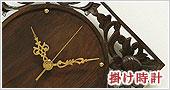 木製 掛け時計