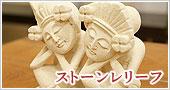石彫り&ストーンレリーフ
