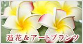 造花&アートプランツ