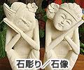 石彫り、石像、オブジェなど