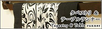 アジアンタペストリー&モダンテーブルランナー