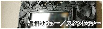 壁掛けミラー/スタンドミラー/鏡