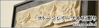 ストーンレリーフ&石彫り/オブジェなどの石素材インテリア