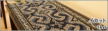 バリ島の布製品『イカット』