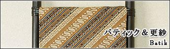 バリ島の伝統染色『バティック&更紗』