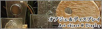 オブジェ(アートフレーム、木彫り、他の素材のディスプレイインテリア)