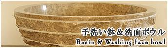 アジアンリゾート手洗い鉢&洗面ボウル