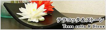バリ雑貨『テラコッタ&ストーン』