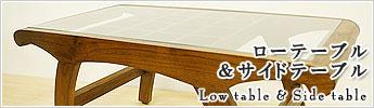 アジアンローテーブル&サイドテーブル
