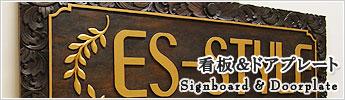 リゾート看板&アジアンドアプレート