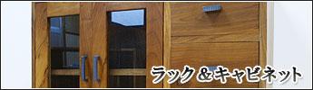 ラック&キャビネット『アジアン家具』