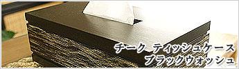 モダンテイストのチーク ティッシュケース