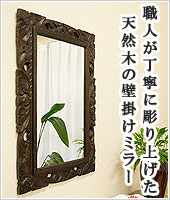 天然木 アジアン 壁掛け ミラー