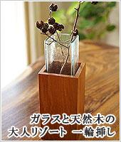 ガラスと天然木の一輪挿し